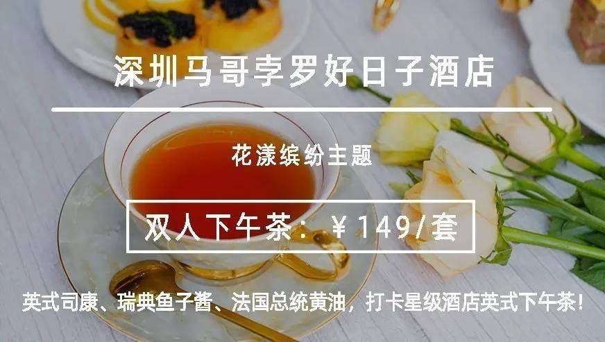 【广东·深圳】【新品上线】¥149/2位--周末不加价!CBD酒店英伦下午茶,餐具媲美艺术品!瑞典鱼子酱、澳洲MG芝士齐亮相!不预约吃不到!