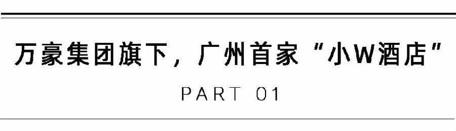【广州·番禺区】【新品上线】¥599/2晚--国庆不加价!周边游溜娃必刷!万豪旗下人气酒店,享2大1小自助早餐,深圳出发1.5h即达!