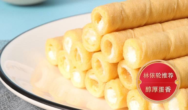 """【春季大促】买一送一!""""林依轮推荐""""星芙冰淇淋味椰奶味蛋卷,儿时的回忆,卷出酥脆香甜,优质选料,用心加工,,表皮酥脆,浓浓的奶香味,还有好吃的冰激凌夹心。独立包装,方便携带,每次一小包,好吃不怕胖,追"""