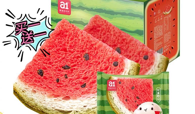 """【春季大促】""""全网销量200万+""""a1零食研究所西瓜吐司,西瓜造型,一边""""吃瓜""""一边吃瓜,充满各种维生素,边吃边补充营养,用草莓和菠菜调色,真实自然不做色素,用世界级的黄金奶粉,让口感更上一层楼,经过"""