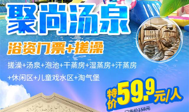 【聚尚汤泉洗浴+搓澡】丰台丰益桥 仅需59.9元