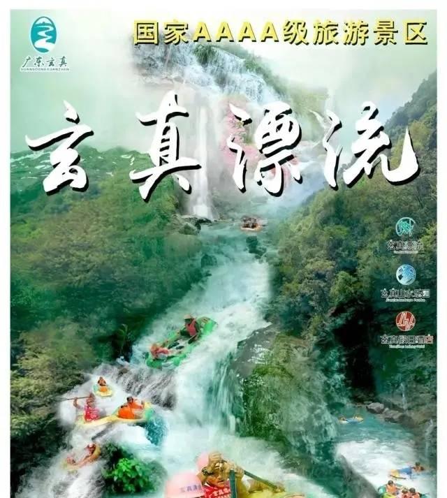 清远玄真漂流+山水乐园(成人票)(指定日期下单)