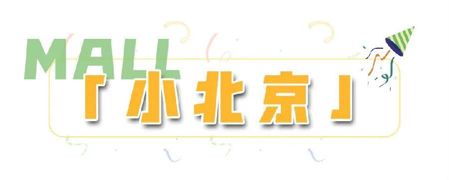 【广州·越秀区】29.9元限时抢购2大1小小人国的异想世界 刷爆魔都800万观展纪录的小人国来广州啦!