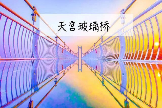 【清远】宝晶宫天宫玻璃桥+天鹅湖游船+宝晶宫溶洞+赠天鹅部落【常规套票一】