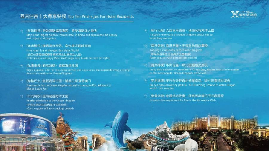 【春游长隆】¥1289起入住横琴湾酒店,尊享深海奇遇,畅玩两天珠海长隆海洋王国,梦入焕彩海洋宫殿~