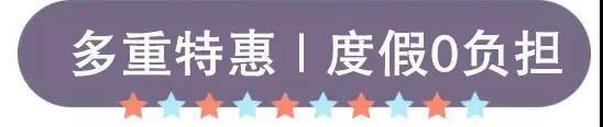 【深圳·门票】19.9元抢东部华侨城大侠谷狂欢夜场门票!(大小同价)