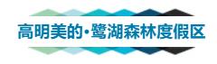【抢购】佛山高明美的鹭湖花园酒店精品酒店园景房+早餐+半山温泉双人套餐599元预售(B产品,2020年6月30日前)