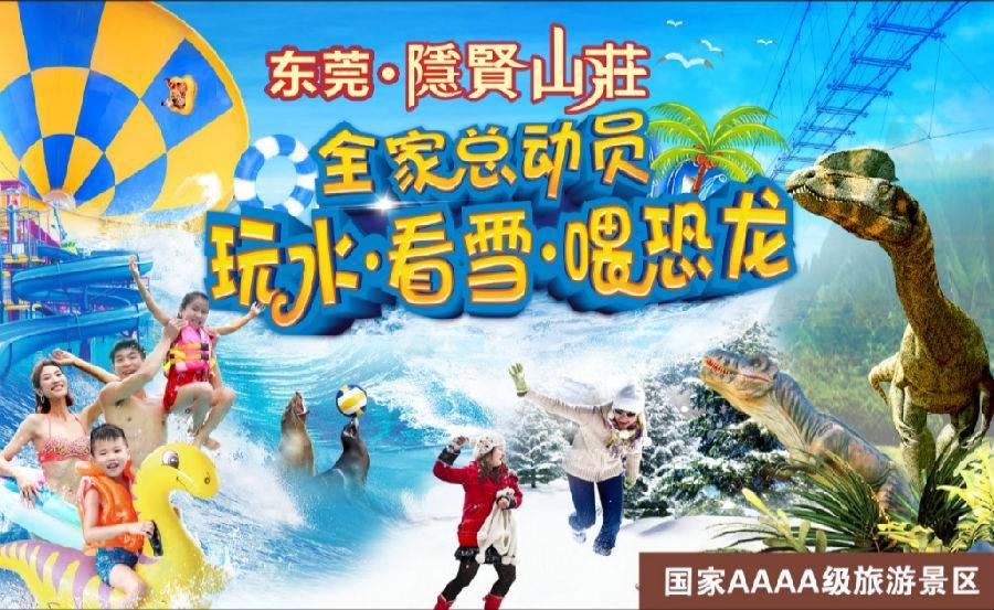 【预售】东莞4A隐贤山庄成人水上乐园套票69元(预售B产品,有效期至10月7日)