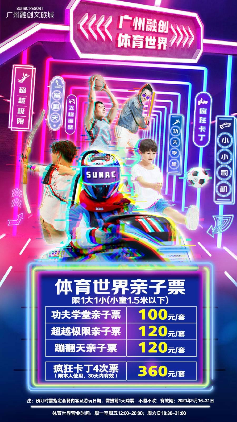 广州融创体育世界超越极限亲子票(提前一天,指定日期预订,有效期至5月31日)