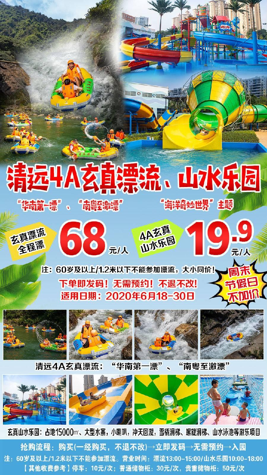 【预售】【周末节假日通用】清远4A玄真~山水乐园单人票~19.9元【B产品,适用日期2020年6月18日-6月30日】