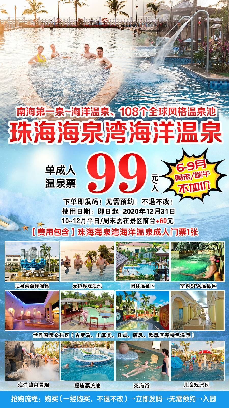【预售】【端午可用】珠海海泉湾海洋温泉单人票99元(预售B产品,有效期至202012.31)