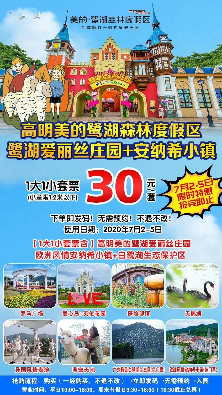 【会员日特惠】高明美的鹭湖爱丽丝庄园~1大1小(1.2米以下)套票30元预售(B产品,2020年7月2-5日前)