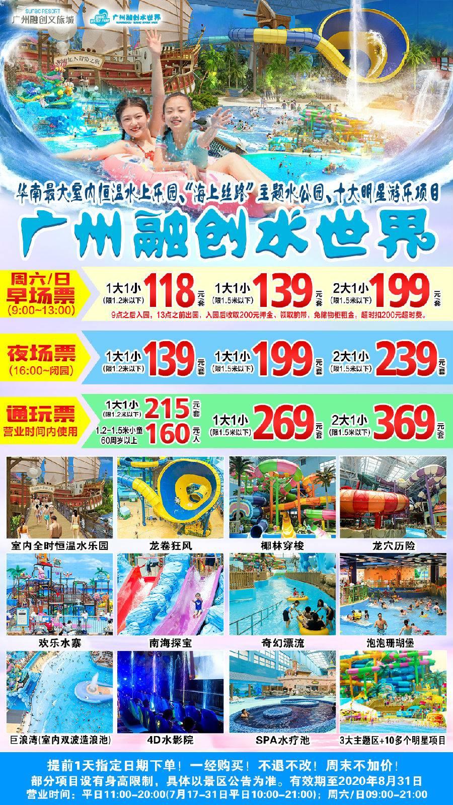 【日场夜场票】广州融创水世界1大1小(小童限1.5米以下)畅玩票269元(提前一天,指定日期预订,有效期至8月31日)