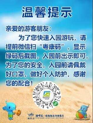 【特惠专场】珠海海泉湾神秘岛+加勒比水公园日场票1大1小(小童限1.2米以下)29.9元套票(指定日期出票,有效期7月31-8月2日 )