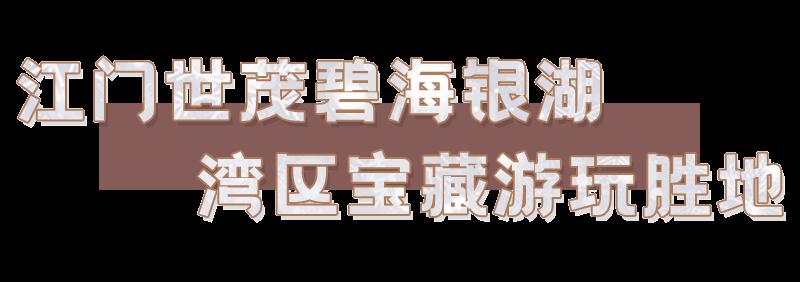 【全新网红打卡地·周末节假日】2大2小亲子套票69.9元!江门碧海银湖旅游度假区+精灵鸟理想国2大2小套票~无动力乐园/滑梯/蹦床+亲子戏水乐园+摘菜/射箭2选1(预售B产品,有效期2021年7月18日前)