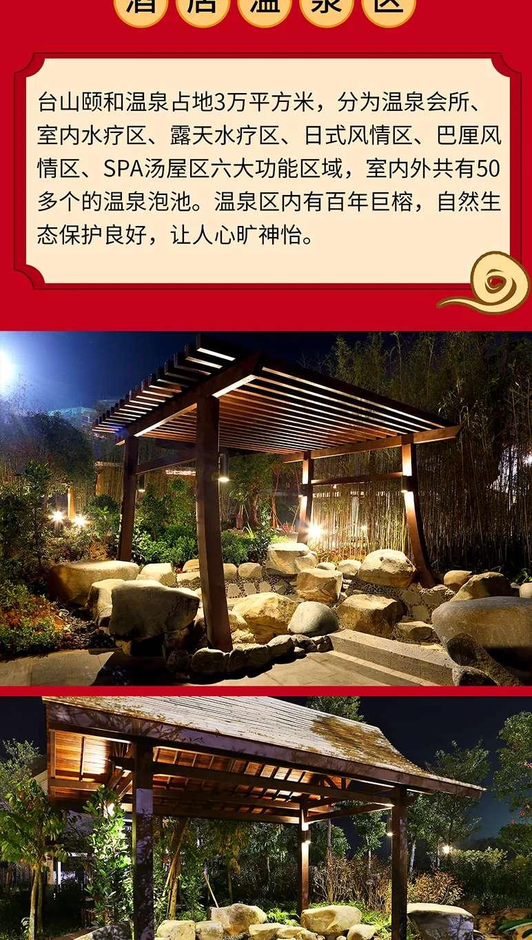 【限时抢购】¥599抢台山颐和温泉大酒店带私家温泉池一房一厅套房,数量有限,售完即止!!