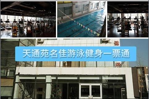 北京天通苑名佳游泳健身会所游泳健身一票通