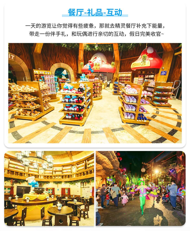 【松江区】上海松江世茂睿选酒店1晚+蓝精灵全价票2张+双人早餐
