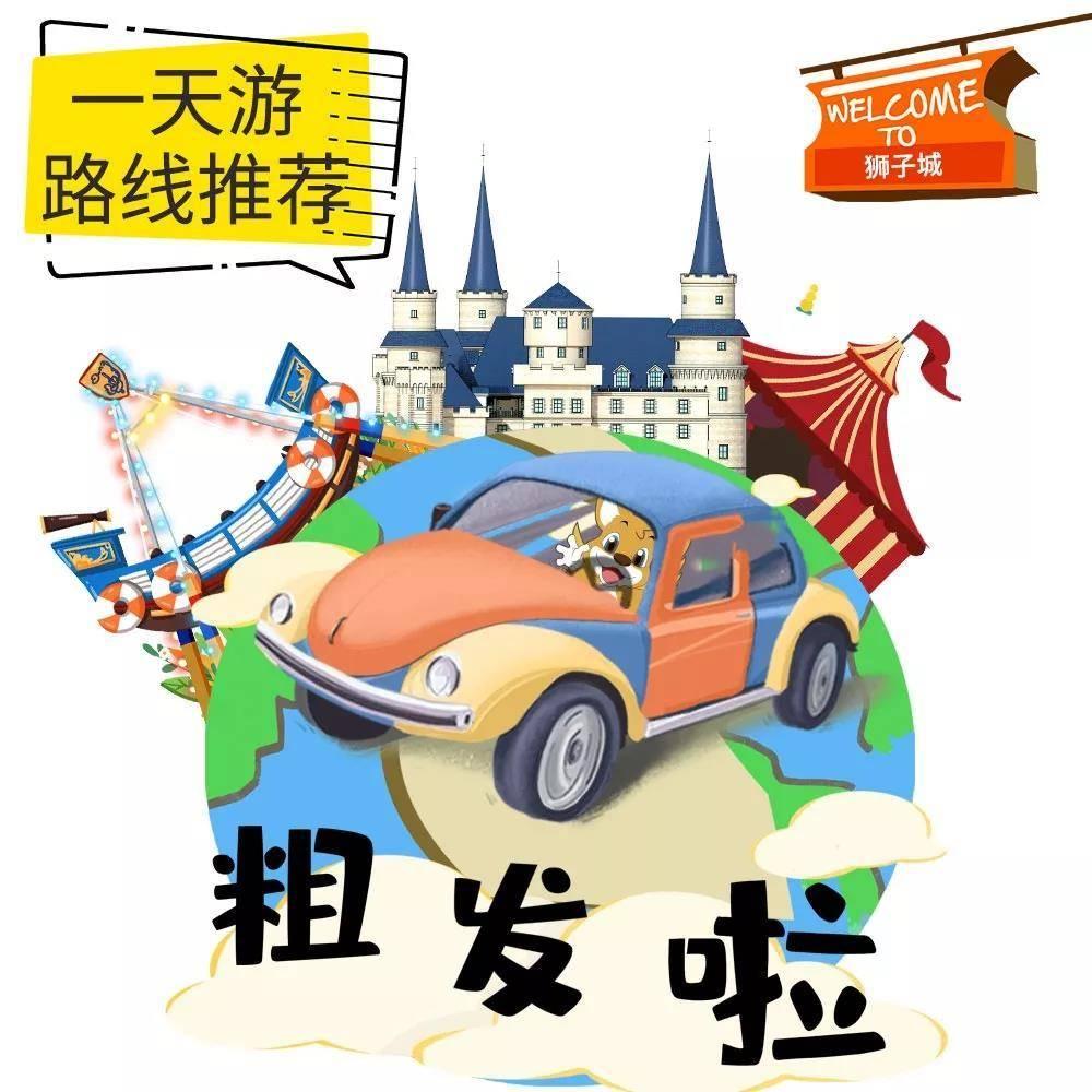 【惠州】玩转狮子城~只需9.9元~惠州狮子城大门票轻松到手!满足吃喝玩乐所有需求,快来加入踏青出游队伍吧~节假日通用!!