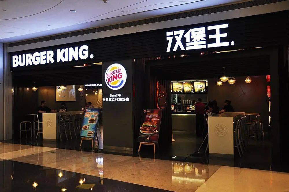 【汉堡王】风靡全球的汉堡王者来袭!冰点价美味呈现!23.8元秒门市价44.5元美鸡堡四件套!快乐就是这么简单! 【无需预约】