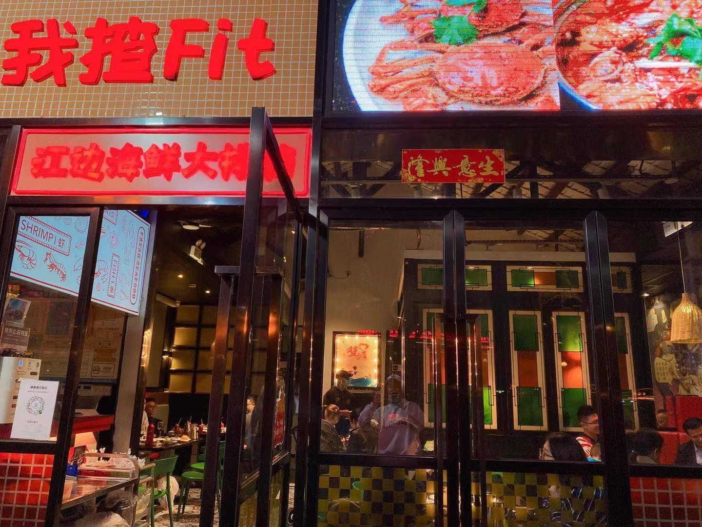 【海珠︱我揸Fit】88元抢揸Fit情怀2人餐