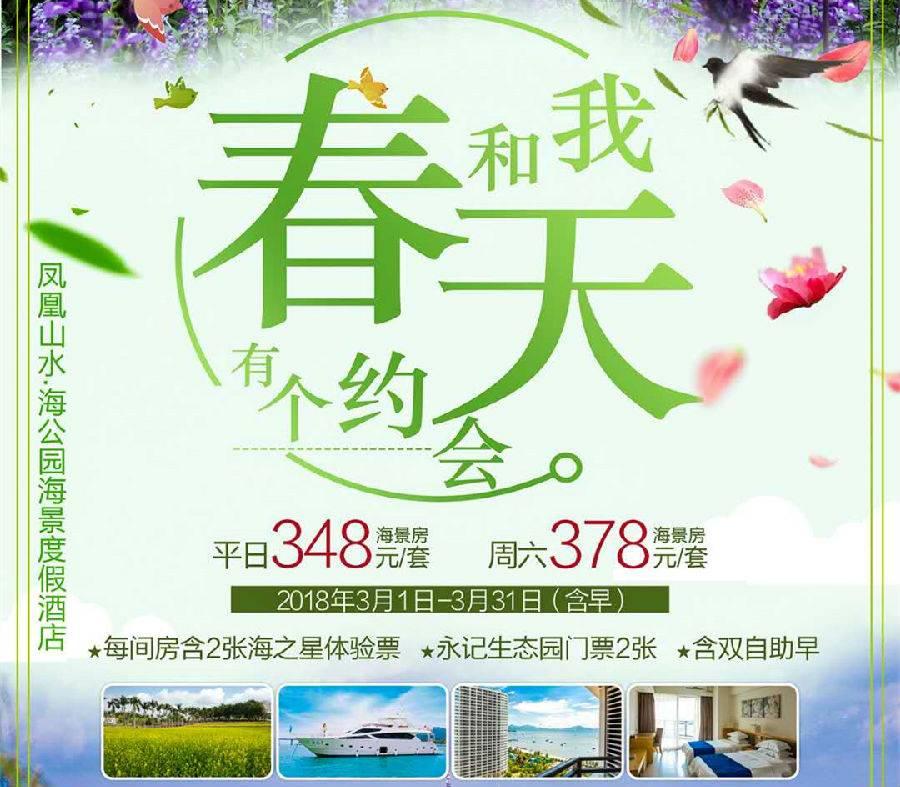 我和春天有个约会!凤凰山水海公园海景房+海之星门票2张+永记生态园门票2张 。仅需348元~