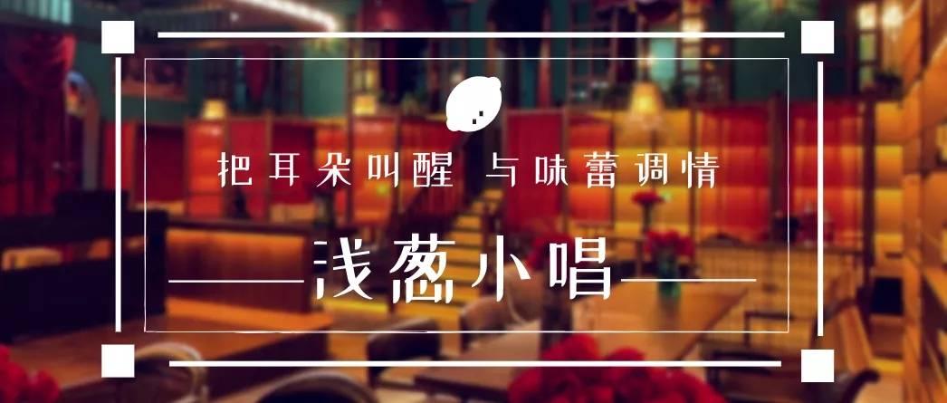 已下架~~【福田南山3店通用】家常川味小聚!88元享门市价216元『浅葱小唱』双人餐!还有118元4人餐可选