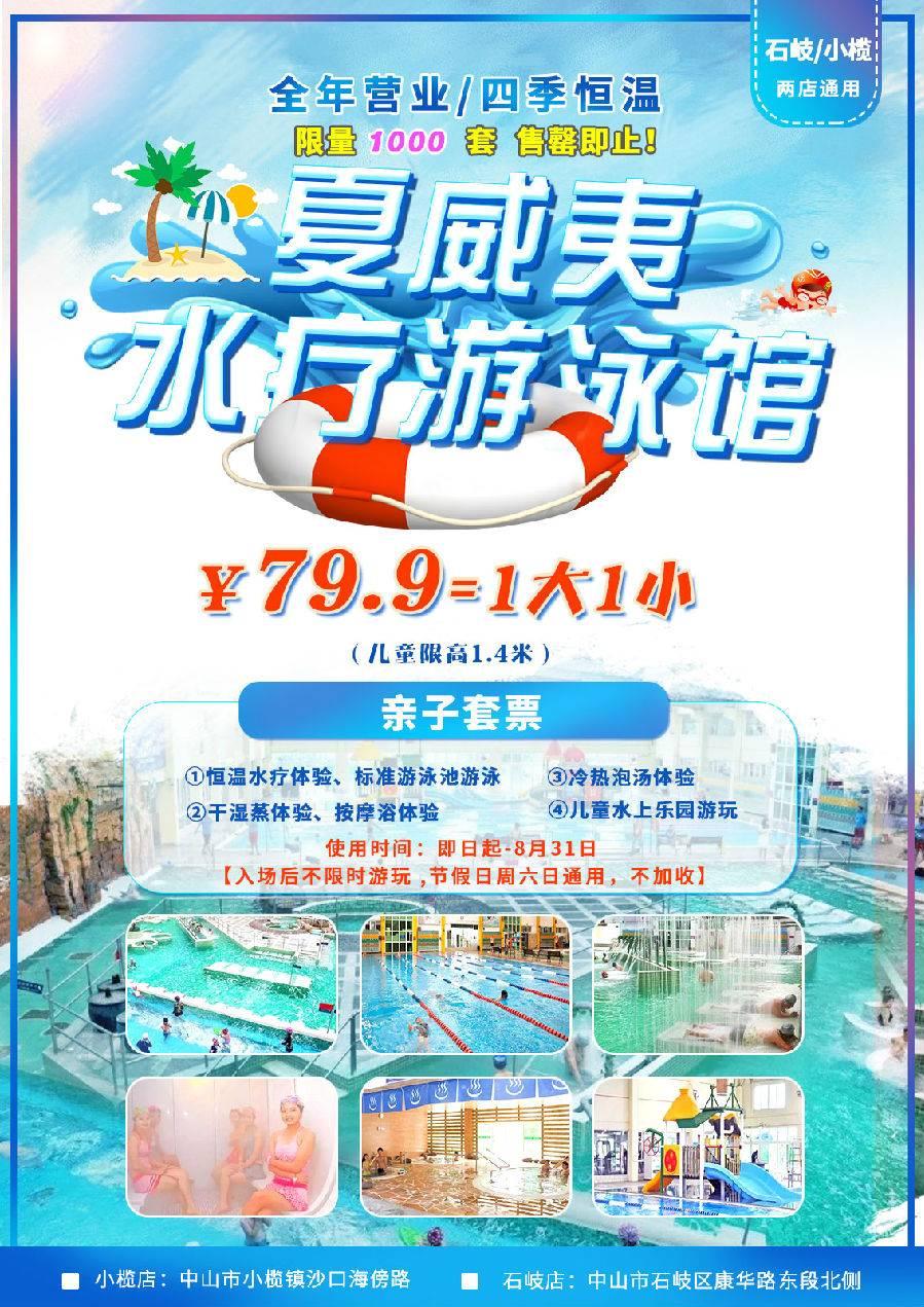 周末节假日通用不加收,79.9元中山夏威夷水疗游泳馆1大1小套票,儿童1.4米以下,石岐和小榄2店通用!
