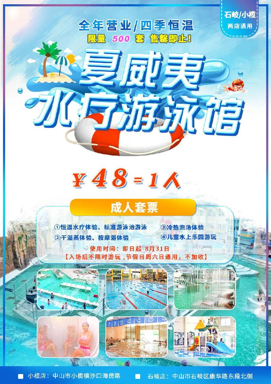 夏威夷水疗城游泳馆成人票48元,石岐和小榄两店通用,节假日通用不加收。