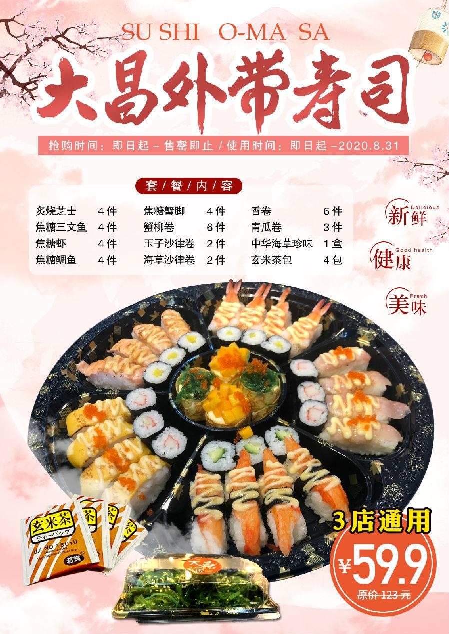 【中山3店通用】59.9元抢原价123元大昌外带寿司豪华套餐,路过打包带回家,8月31日前可用!