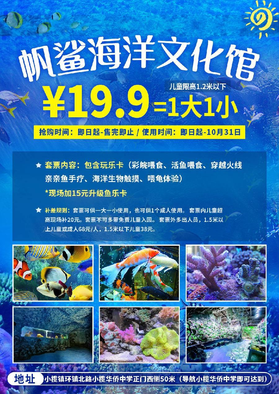 帆鲨海洋馆2020十月嘉年华,19.9=1大1小,免预约,随时去,来和孩子开启海底世界之旅。