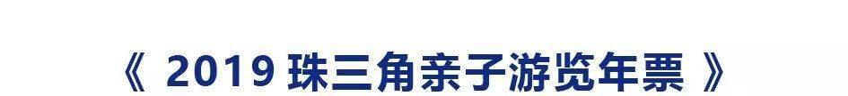 【深圳】198元抢2019年亲子年票深圳版,世界之窗、锦绣中华、野生动物园等60+多个超值优质场馆,最长有效期至2019年12月底~