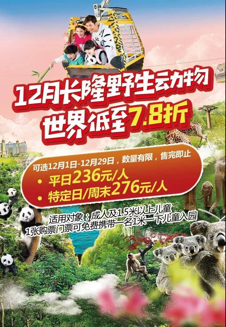 12月广州长隆动物世界福利到!7.8折限量抢!
