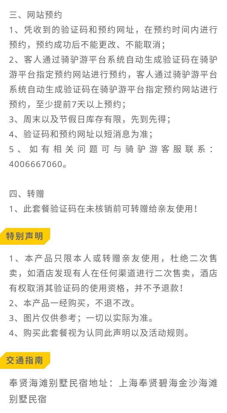 【上海】限量100套,到海边嗨翻天!1190元抢购6888上海奉贤碧海金沙海景别墅轰趴馆度假套餐,独栋别墅一栋一晚,使用期超一年!