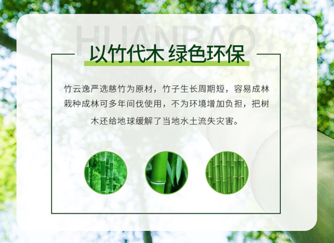 【包邮】29.9秒杀竹云逸亲柔玉润纸巾丝绸质地, 含高效保湿因子天然竹琨抑菌12包装