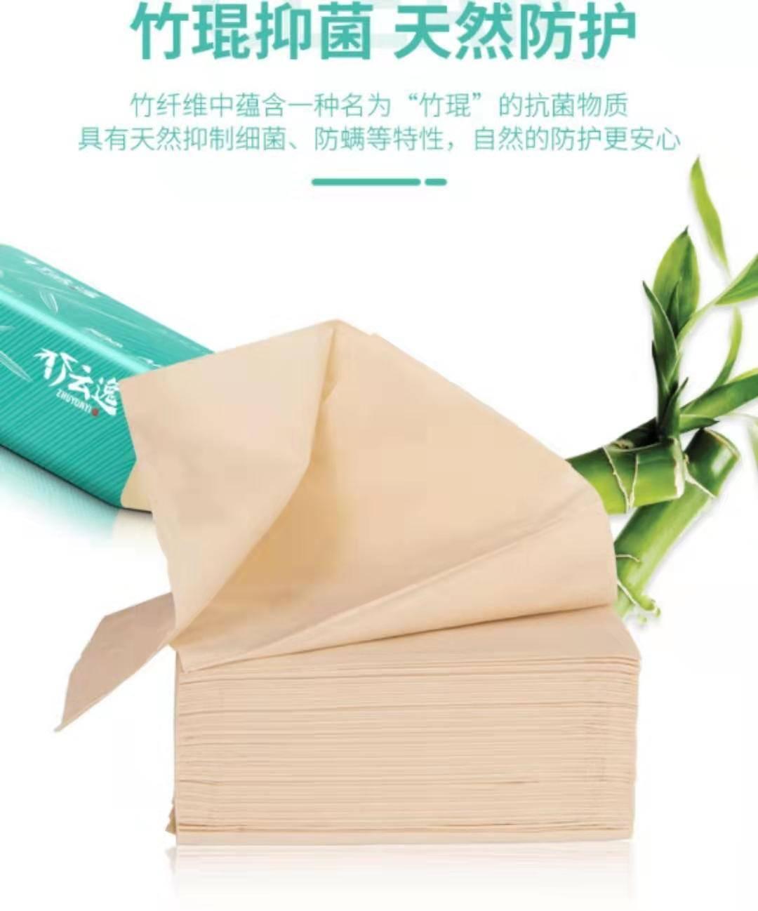 【包邮】9.9秒杀竹云逸超润亲肤抽纸竹浆本色天然竹琨抑菌6包装