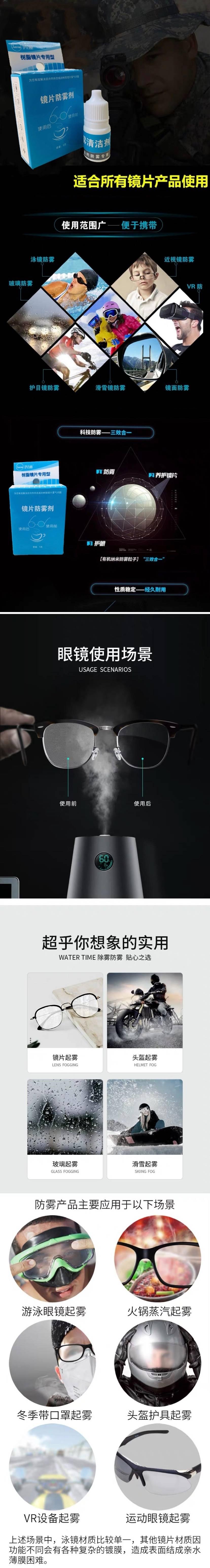 【全国包邮】戴口罩防起雾!49.9秒杀眼镜防雾剂➕防雾镜布➕超声波眼镜清洗机!再送水滴型眼镜盒一副!