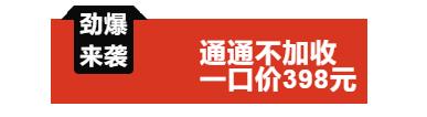【五一端午不加收】懂享受的江苏人都会来,398元抢老子山温泉山庄度假套餐,入住豪华客房+2张温泉票+2张钓龙虾+游船票,再送1斤小龙虾+1听啤酒!