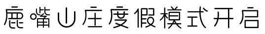 """【深圳•鹿嘴山庄】可入住,无加收,¥298入住南澳网红摄影地!山景木屋,悬崖餐厅!享早餐~开启""""美人鱼热""""之旅~"""