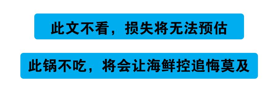 【深圳·福田/西乡/皇岗】三店通用,现捞现蒸,118抢海极鲜超值海鲜套餐,7种海鲜,超多配菜,让你撑着回家~