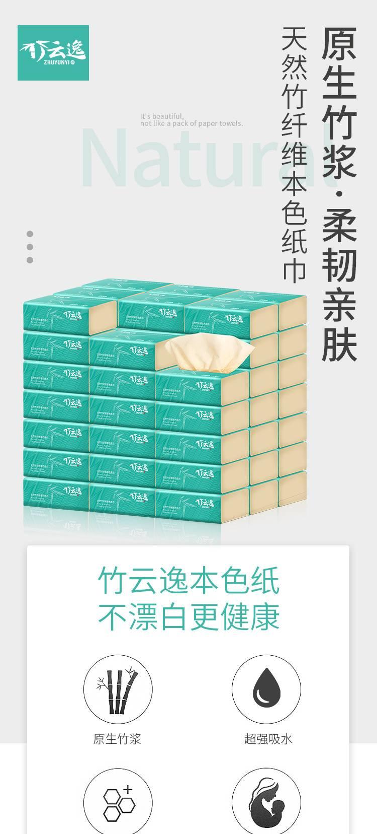 【包邮】29.9元抢竹云逸纤维抽纸(32包),平均1包9毛钱,限量限量先到先得!
