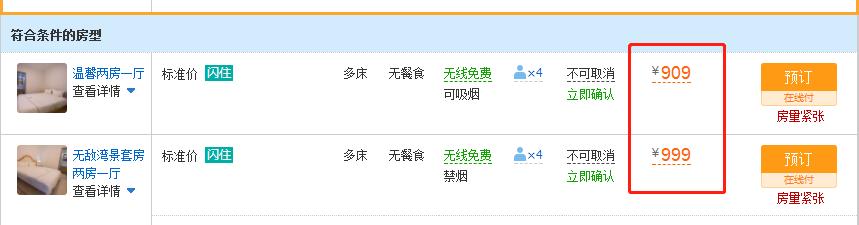 【惠州】下楼就是海, 所有日期通通不加价!399秒杀双月湾万科二期海边2房1厅,出门两分钟观日出日落180°海景,限量300套!
