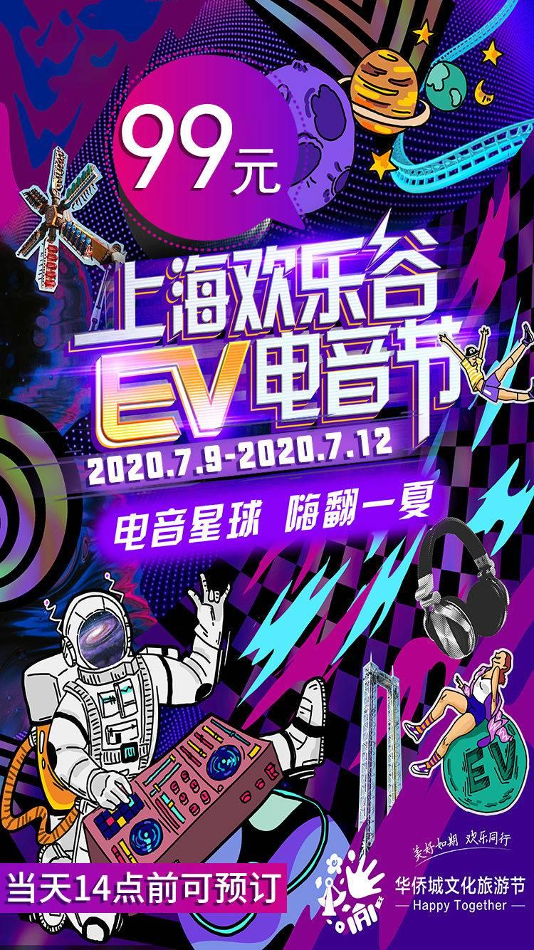 【上海欢乐谷】99元抢购欢乐谷EV电音节夜场体验票!享受5.5小时超长夜场,撒欢嗨玩不怕晒黑,让你玩到不想回家!