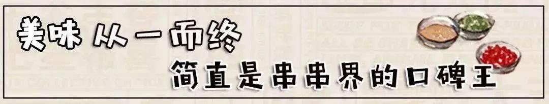 """【广州钻石广场店】9.9元秒杀钢管厂五区小郡肝串串香100元代金券,""""人是铁,饭是钢,不撸串串心里慌!"""""""