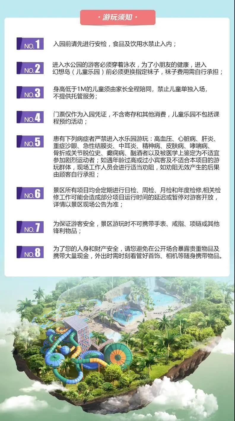 【杭州森泊水乐园+开元观堂】¥666杭州周边自驾游!山顶上的江南意趣,入住天域·开元观堂,玩转森泊水乐园,给你不一样夏日度假!