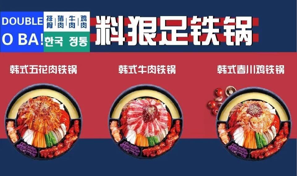 【上海25店通用】地道韩国美食等你来吃!99元抢[掌上韩品]201元套餐二!部队锅,韩国烤肉,韩式炸鸡,泡菜饼等众多韩国小吃,总有一个你pick!