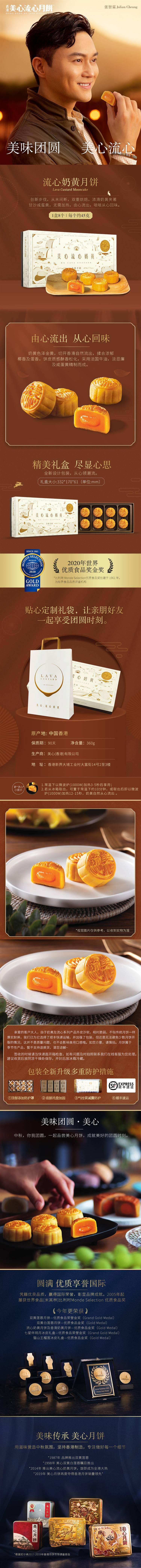 【香港美心月饼】全国包邮,288元抢美心流心奶黄月饼一盒,连续20年香港销售冠军,好吃戒不掉~