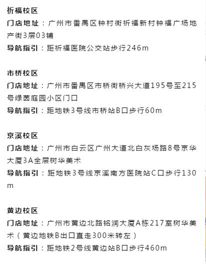 【广佛21店门店可用】18.8元秒杀原价168元成人树华美术体验课,素描/cg考试三选一