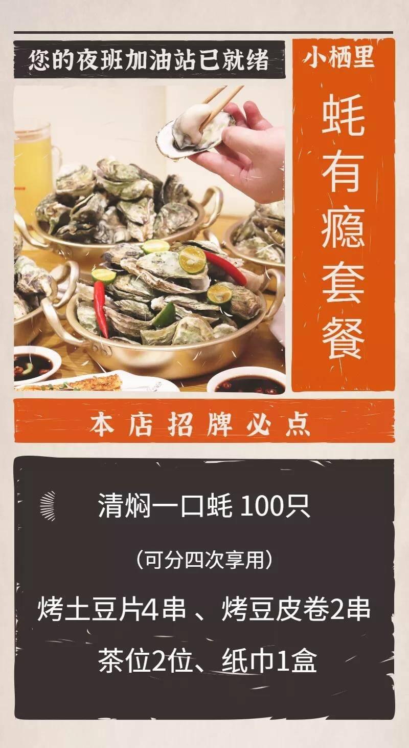 【深圳|龙华】79.9元优享门市价398元蚝有瘾烧烤套餐:清焖一口蚝100只、烤土豆片、烤豆皮卷,一起挑战'蚝一夏'