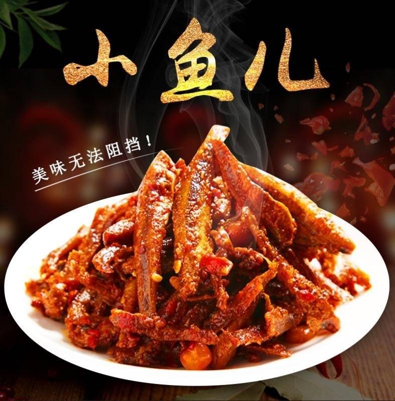 【全国包邮】39.8抢湘岳小鱼仔50包装(5种口味发货),多种口味、美味无法阻挡。